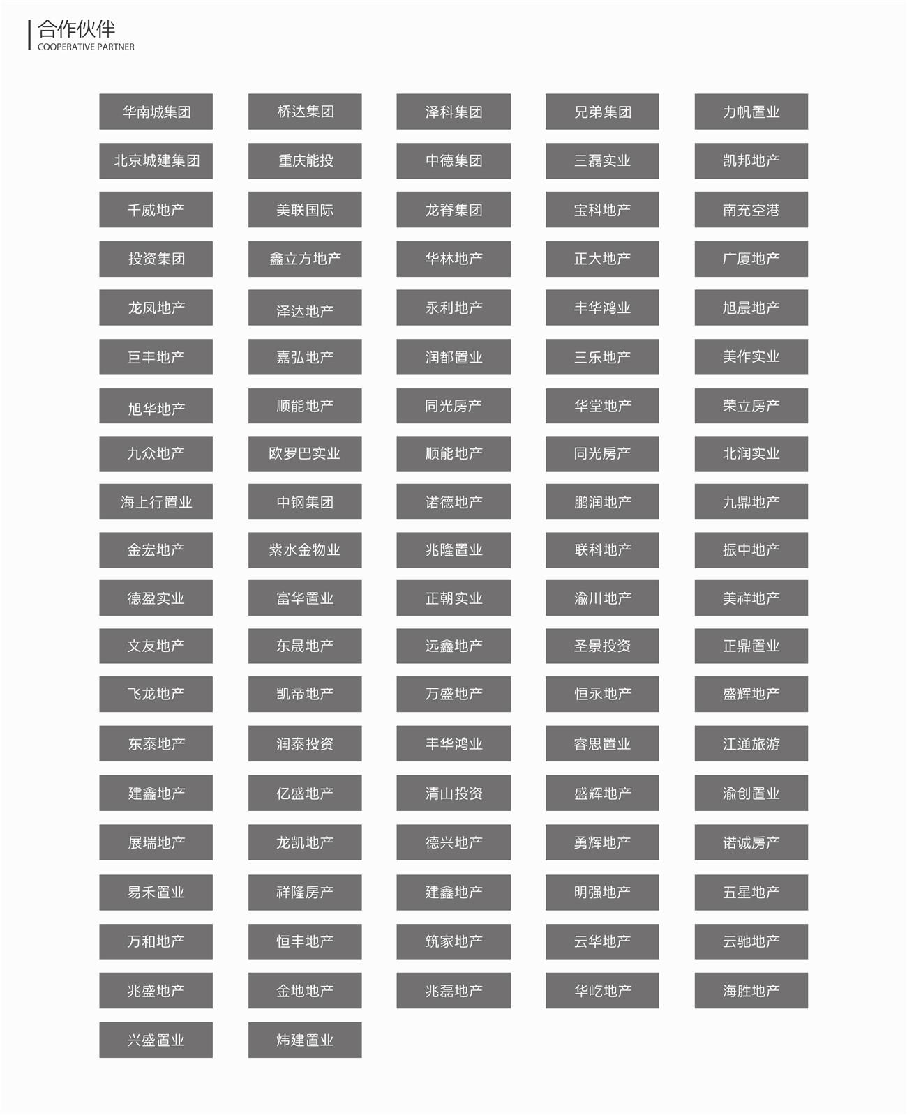 公司网页-关于bwin必赢客服-09.jpg